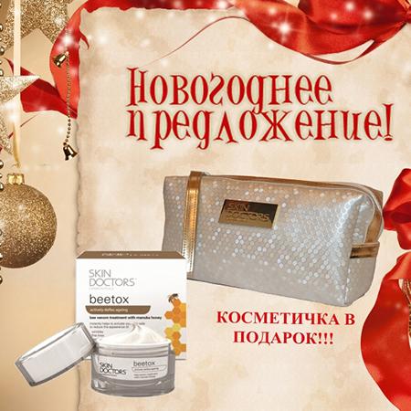 Новогодний набор омоложение skin doctors (Skin Doctors)