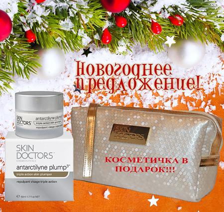 Новогодний набор упругость кожи skin doctors (Skin Doctors)