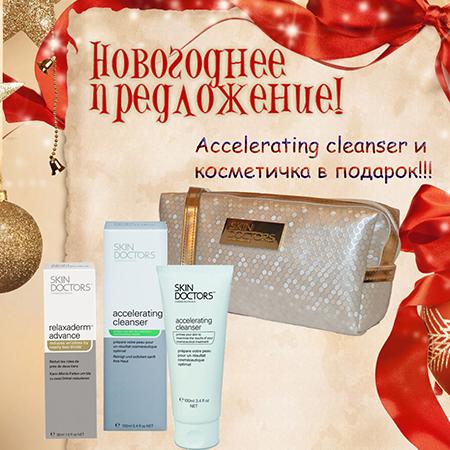 Новогодний набор очищение и релаксация skin doctors (Skin Doctors)