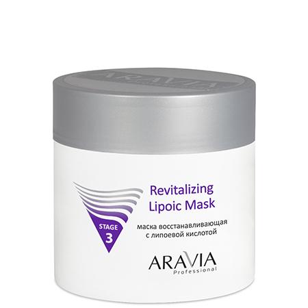 Маска восстанавливающая с липоевой кислотой revitalizing lipoic mask organic aravia