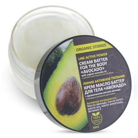 Крем масло баттер для тела авокадо с органическим маслом авокадо питание и витамины для кожи organic stories