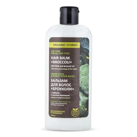 Бальзам для волос брокколи с лаймом и маслом брокколи тонус и энергия волос organic stories