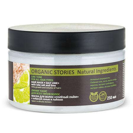 Маска для волос солёный лайм с озёрной солью и лаймом рост и объём волос organic stories