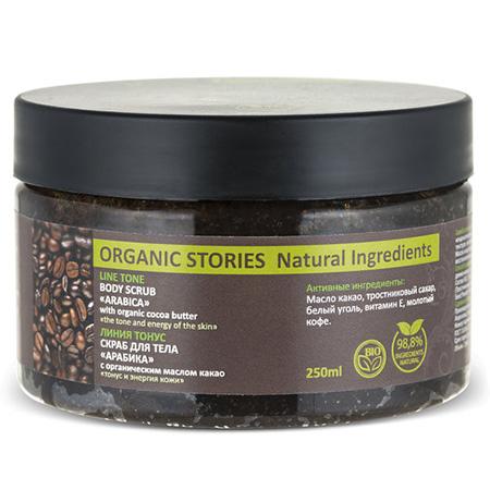 Скраб для тела арабика с органическим маслом какао тонус и энергия кожи organic stories