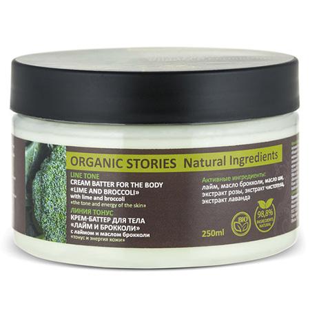 Крем баттер для тела лайм и брокколи с лаймом и маслом брокколи тонус и энергия кожи organic stories