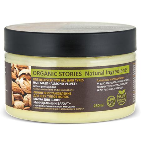 Маска для волос бархатный миндаль с органическим маслом миндаля активное увлажнение и омоложение волос organic stories