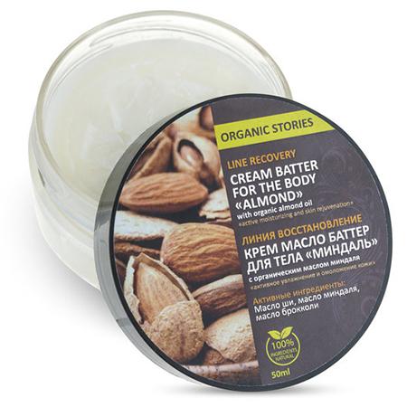 Крем масло баттер для тела миндаль с органическим маслом миндаля активное увлажнение и омоложение кожи organic stories
