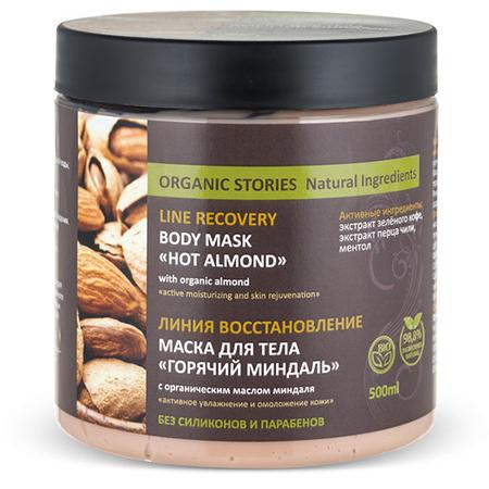 Маска для тела горячий миндаль с органическим маслом миндаля активное увлажнение и омоложение кожи organic stories