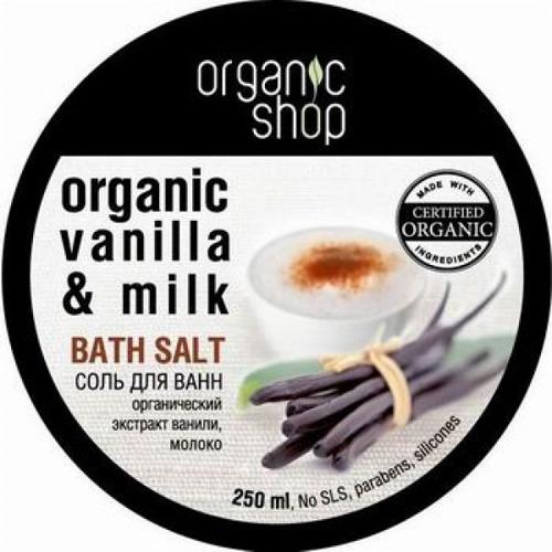 Соль для ванн ванильное молоко organic shop (Organic Shop)