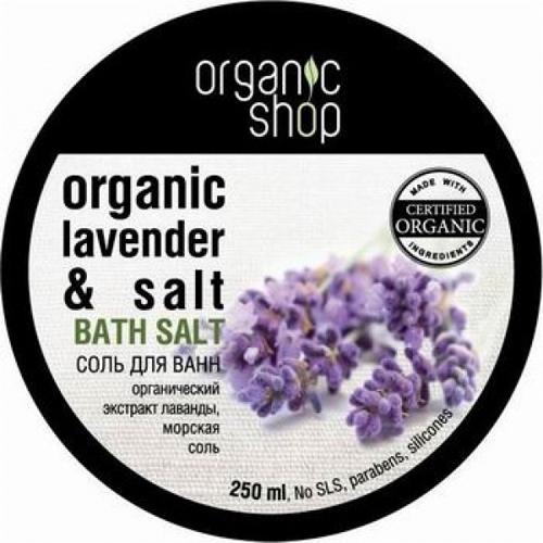 Соль для ванн марсельская лаванда organic shop (Organic Shop)